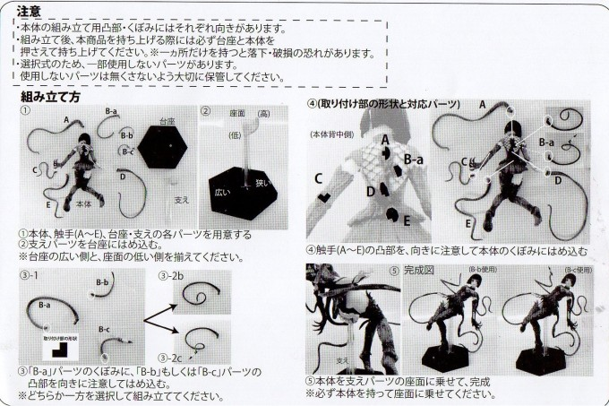 エナ星白スペシャルフィギュア組み立て説明書