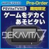 マジかYO!PS-VITA TV に装着、モニタ兼コントローラ「DEKAVITA7」もうすぐ発売